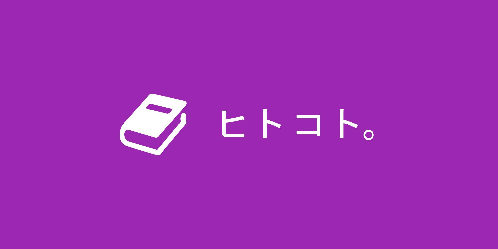 https://www.freejishu.com/wp-content/uploads/2016/08/hitokoto.jpg