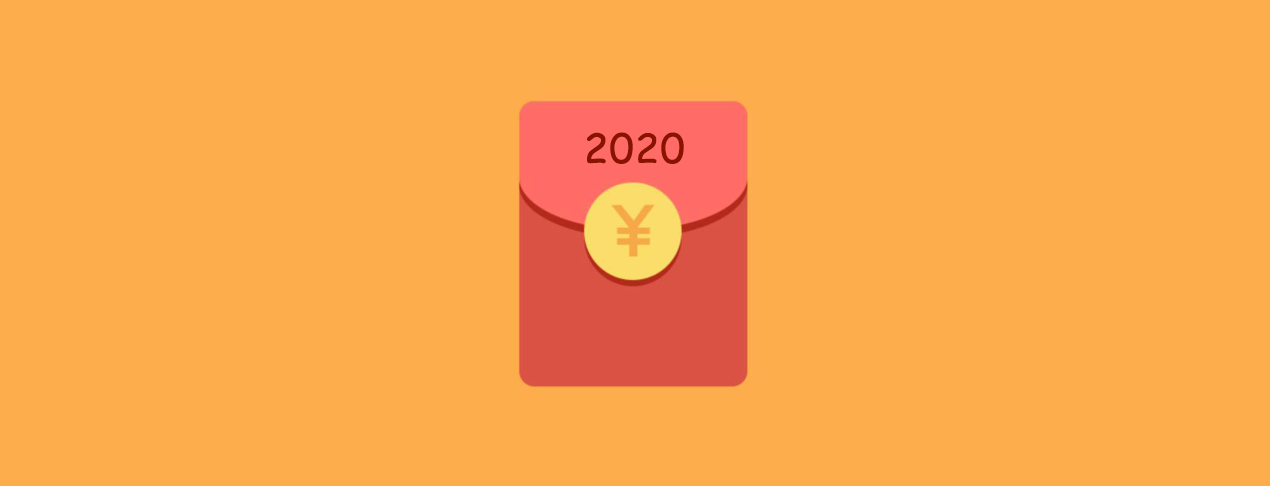 2020新年红包 · 干票大的!